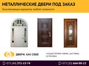 Металлические двери ручной работы и любой сложности под заказ от 2 дней